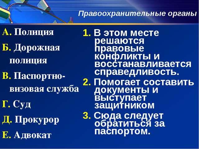 А. Полиция Б. Дорожная полиция В. Паспортно-визовая служба Г. Суд Д. Прокурор...