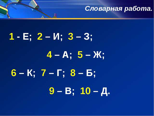 1 - Е; 2 – И; 3 – З; 4 – А; 5 – Ж; 6 – К; 7 – Г; 8 – Б; 9 – В; 10 – Д. Словар...