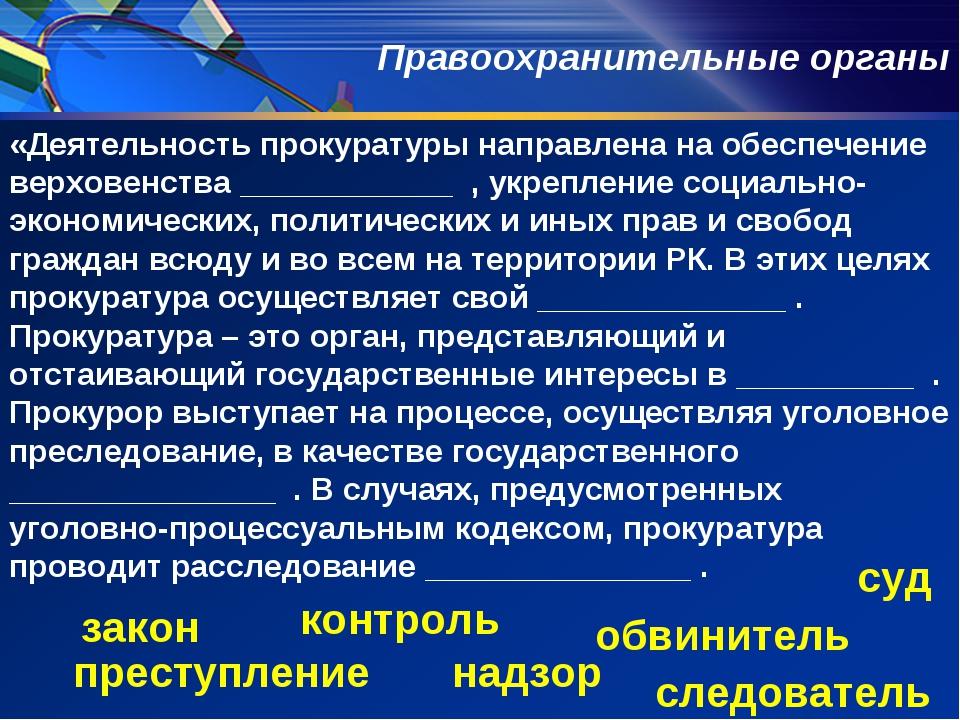 «Деятельность прокуратуры направлена на обеспечение верховенства ____________...