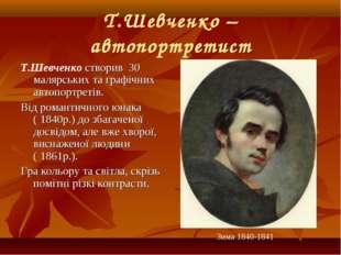 Т.Шевченко – автопортретист Т.Шевченко створив 30 малярських та графічних авт