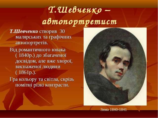 Т.Шевченко – автопортретист Т.Шевченко створив 30 малярських та графічних авт...