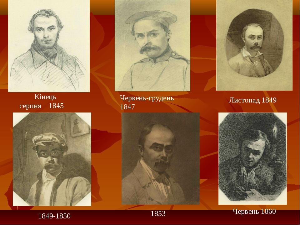 Кінець серпня 1845 Червень-грудень 1847 Листопад 1849 1849-1850 1853 Червень...