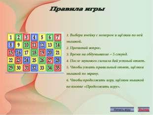 1. Выбери ячейку с номером и щёлкни по ней мышкой. 2. Прочитай вопрос. 3. Вре