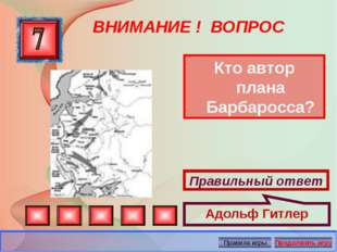 ВНИМАНИЕ ! ВОПРОС Кто автор плана Барбаросса? Правильный ответ Адольф Гитлер