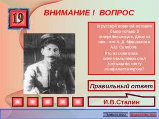 ВНИМАНИЕ ! ВОПРОС В русской военной истории было только 3 генералиссимуса. Д