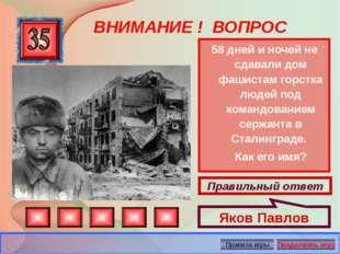 ВНИМАНИЕ ! ВОПРОС 58 дней и ночей не сдавали дом фашистам горстка людей под к