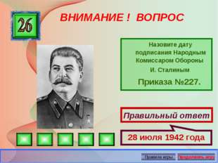 ВНИМАНИЕ ! ВОПРОС Назовите дату подписания Народным Комиссаром Обороны И. С