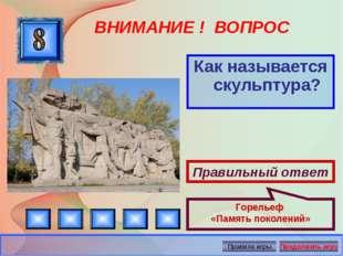 ВНИМАНИЕ ! ВОПРОС Как называется скульптура? Правильный ответ Горельеф «Памят