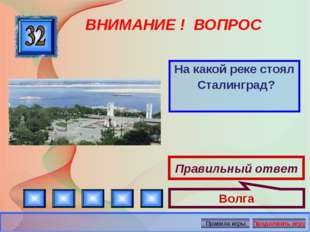 ВНИМАНИЕ ! ВОПРОС На какой реке стоял Сталинград? Правильный ответ Волга Авто