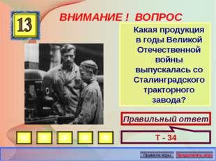 ВНИМАНИЕ ! ВОПРОС Какая продукция в годы Великой Отечественной войны выпуска