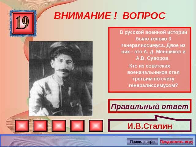 ВНИМАНИЕ ! ВОПРОС В русской военной истории было только 3 генералиссимуса. Д...