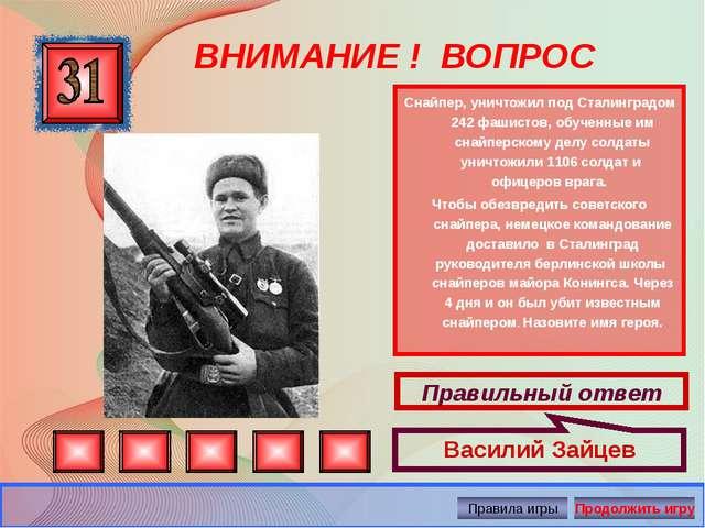 ВНИМАНИЕ ! ВОПРОС Снайпер, уничтожил под Сталинградом 242 фашистов, обученные...