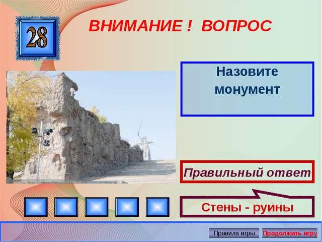 ВНИМАНИЕ ! ВОПРОС Назовите монумент Правильный ответ Стены - руины Автор: Рус...