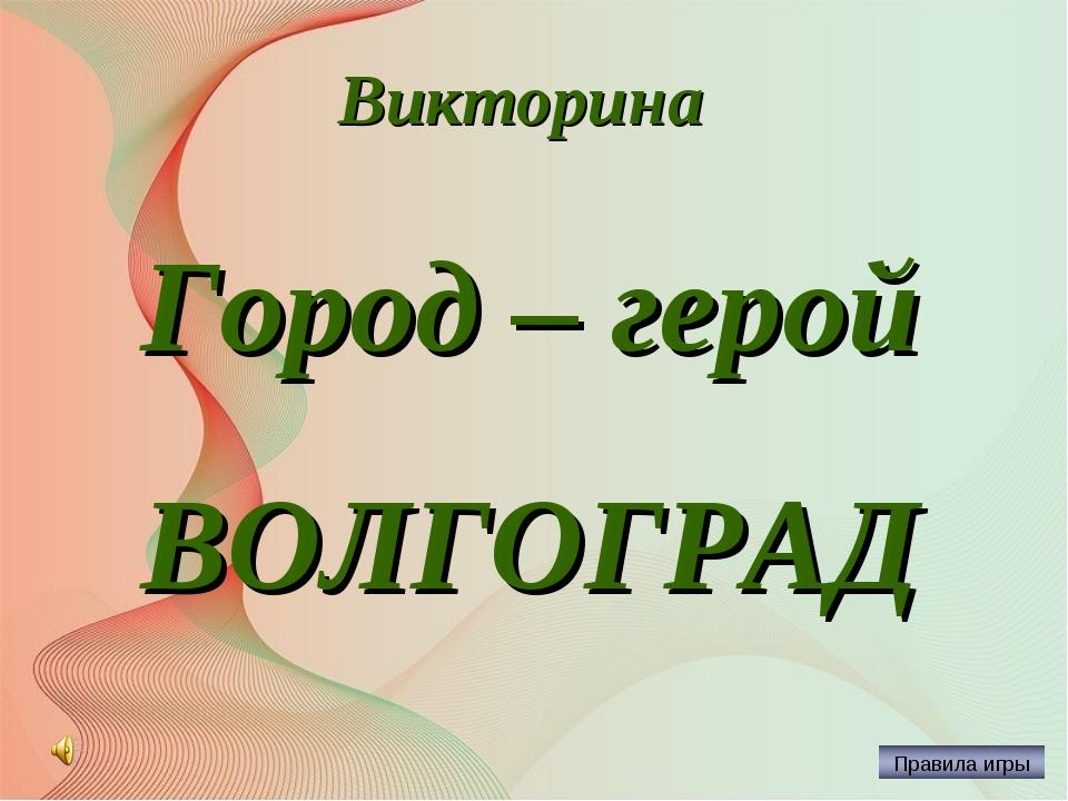 Викторина Город – герой ВОЛГОГРАД Автор: Русскова Ю.Б.