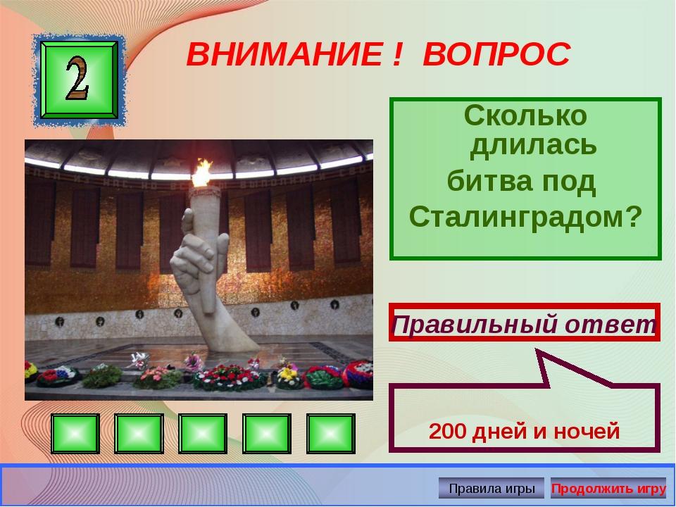 ВНИМАНИЕ ! ВОПРОС Сколько длилась битва под Сталинградом? Правильный ответ 20...