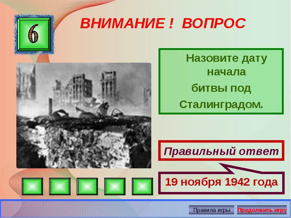 ВНИМАНИЕ ! ВОПРОС Назовите дату начала битвы под Сталинградом. Правильный от...