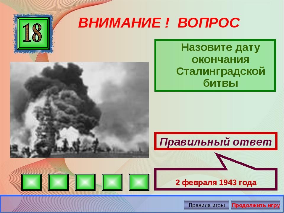 ВНИМАНИЕ ! ВОПРОС Назовите дату окончания Сталинградской битвы Правильный от...