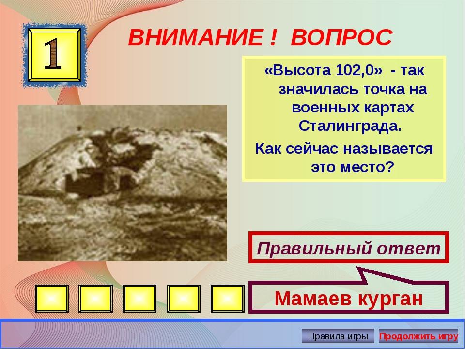 ВНИМАНИЕ ! ВОПРОС «Высота 102,0» - так значилась точка на военных картах Стал...