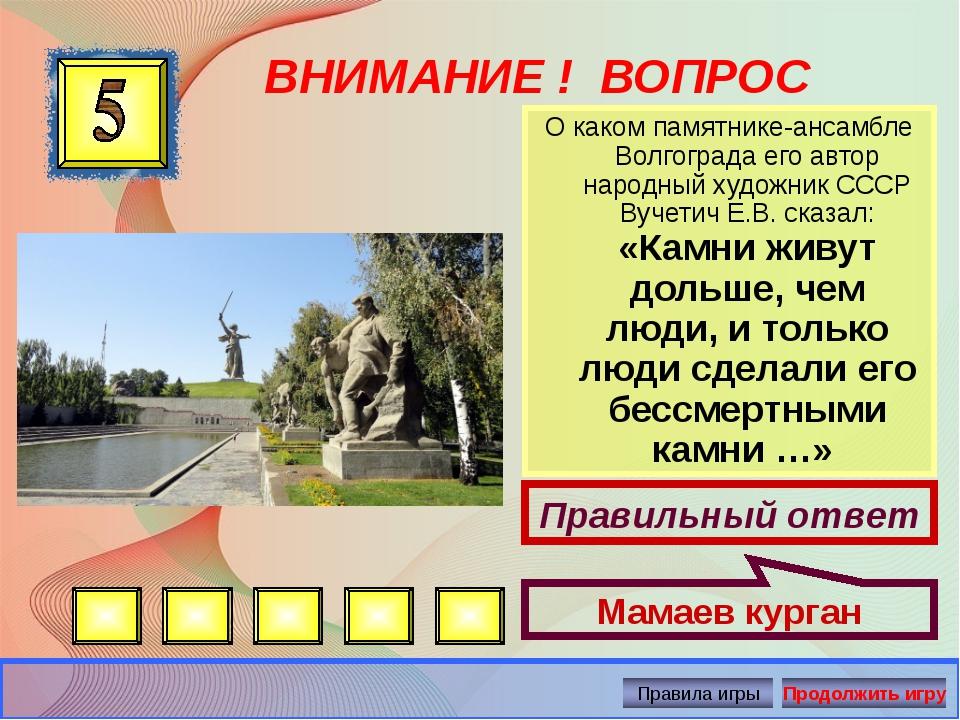 ВНИМАНИЕ ! ВОПРОС О каком памятнике-ансамбле Волгограда его автор народный ху...