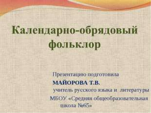 Презентацию подготовила МАЙОРОВА Т.В. учитель русского языка и литературы МБ