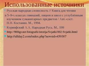 Использованные источники Русская народная словесность // Книга для чтения в 5