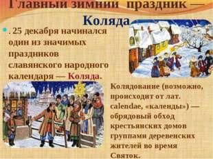 Главный зимний праздник — Коляда . 25 декабря начинался один из значимых праз