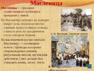 Масленица Б.М. Кустодиев «Масленица». Масленица — праздник хозяйственного из