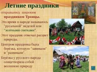 Летние праздники открывались широким праздником Троицы. Это время в народе на