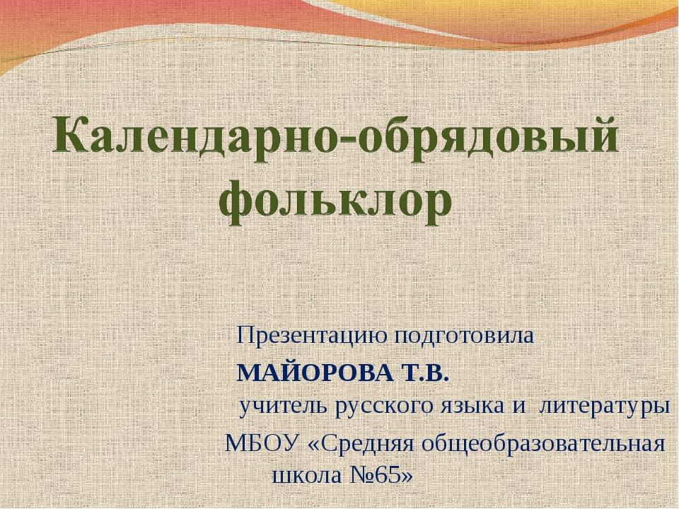 Презентацию подготовила МАЙОРОВА Т.В. учитель русского языка и литературы МБ...
