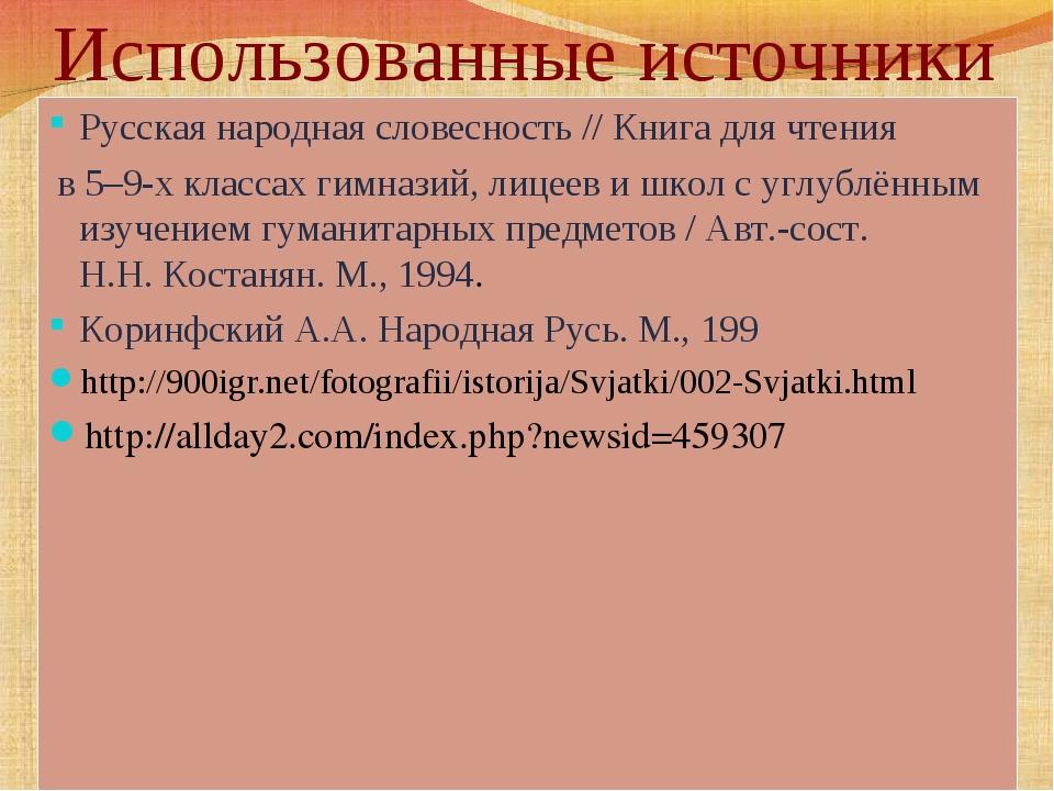 Использованные источники Русская народная словесность // Книга для чтения в 5...
