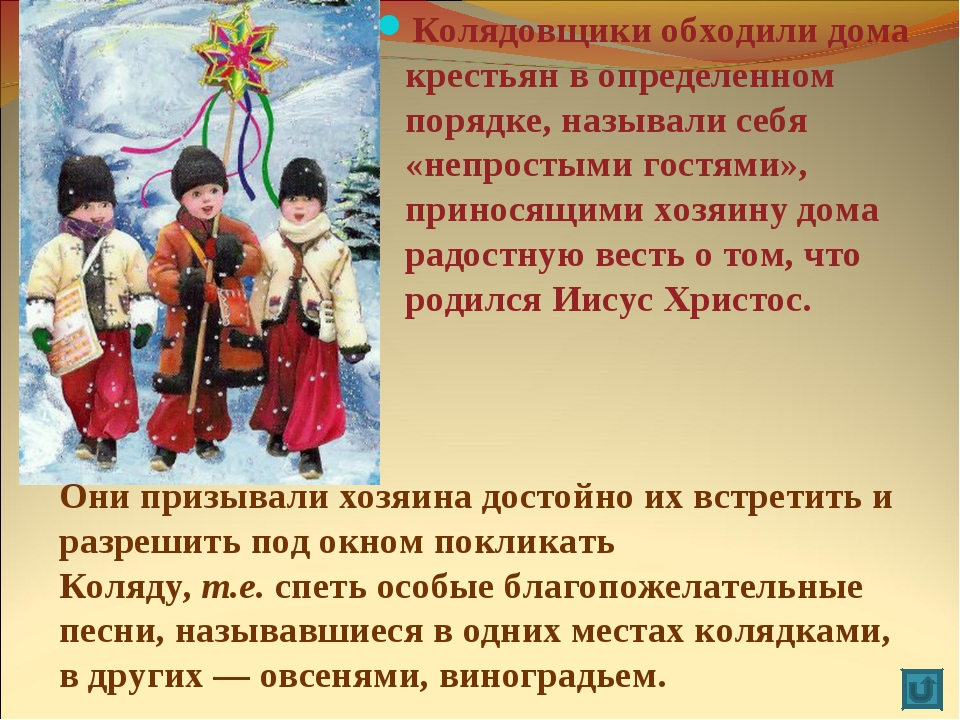 Колядовщики обходили дома крестьян в определенном порядке, называли себя «неп...