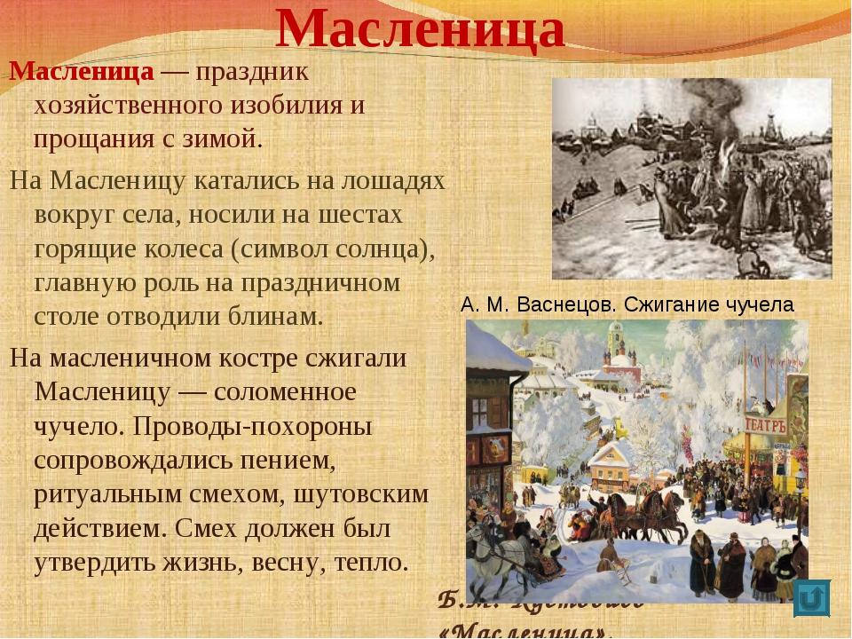 Масленица Б.М. Кустодиев «Масленица». Масленица — праздник хозяйственного из...