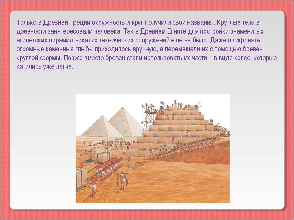 Только в Древней Греции окружность и круг получили свои названия. Круглые тел...