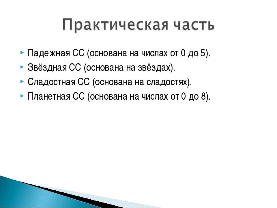 Падежная СС (основана на числах от 0 до 5). Звёздная СС (основана на звёздах)...