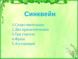 Существительное Два прилагательных Три глагола Фраза Ассоциация Синквейн