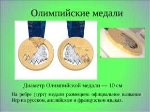 Олимпийские медали Диаметр Олимпийской медали — 10 см На ребре (гурт) медали