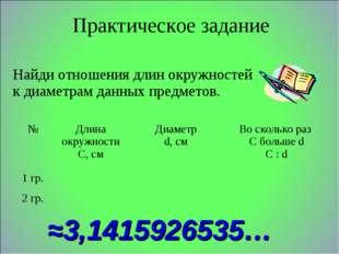 Практическое задание ≈3,1415926535… Найди отношения длин окружностей к диамет