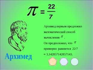 Архимед первым предложил математический способ вычисления . Он предположил, ч