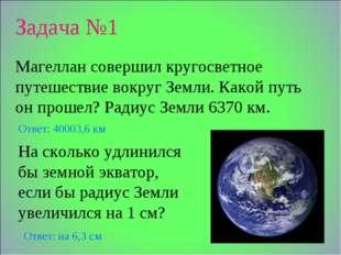 Задача №1 Магеллан совершил кругосветное путешествие вокруг Земли. Какой путь