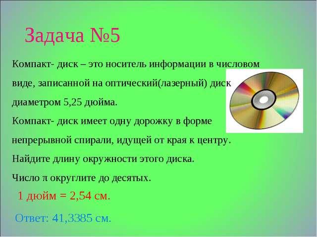 Задача №5 Компакт- диск – это носитель информации в числовом виде, записанной...