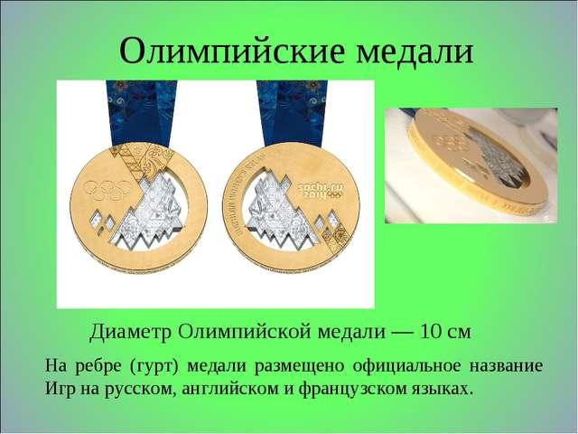 Олимпийские медали Диаметр Олимпийской медали — 10 см На ребре (гурт) медали...