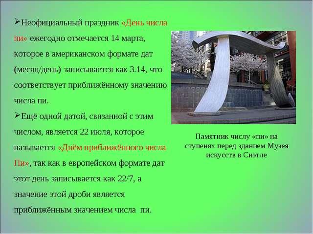 Неофициальный праздник «День числа пи» ежегодно отмечается 14 марта, которое...