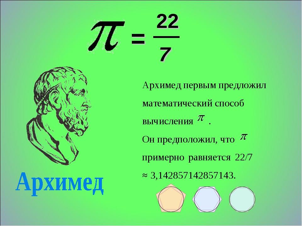 Архимед первым предложил математический способ вычисления . Он предположил, ч...