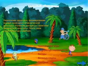Практические игры Спортивные соревнования Беседы Веселые старты Прогулки Укр
