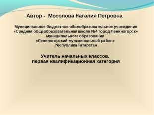 Автор - Мосолова Наталия Петровна Муниципальное бюджетное общеобразовательное