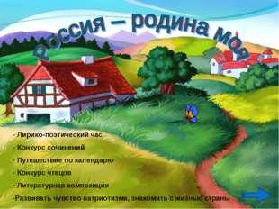 Лирико-поэтический час Конкурс сочинений Путешествие по календарю Конкурс чт