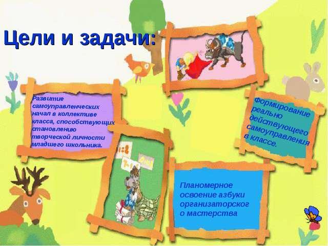 Цели и задачи: Развитие самоуправленческих начал в коллективе класса, способс...