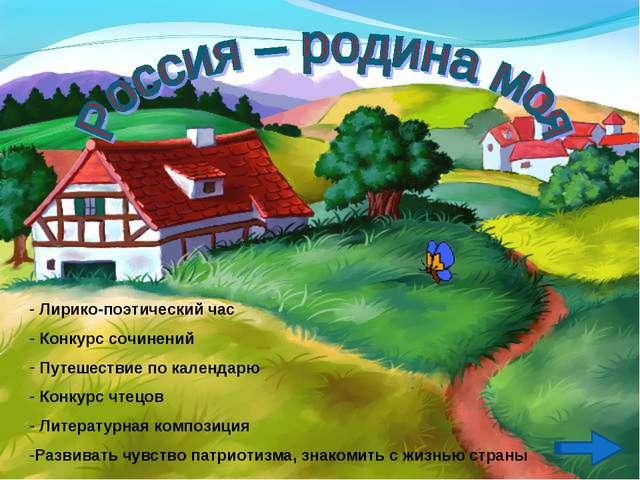 Лирико-поэтический час Конкурс сочинений Путешествие по календарю Конкурс чт...