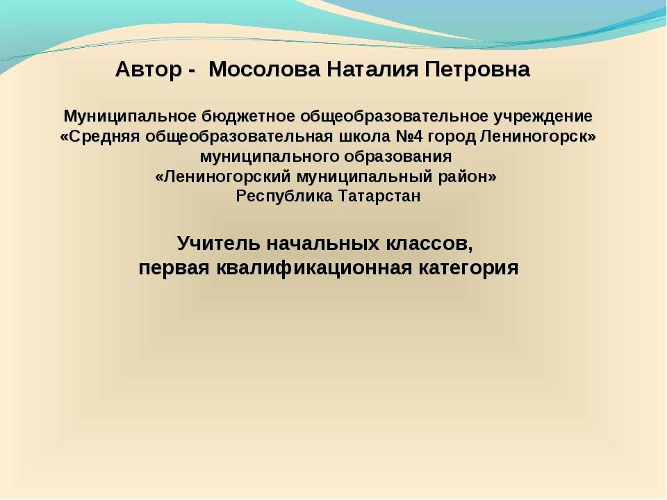 Автор - Мосолова Наталия Петровна Муниципальное бюджетное общеобразовательное...