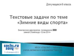 МБОУ «СОШ №47» г.Чебоксары учитель математики и информатики Тверскова Н.А. Дл